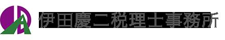 伊田慶二税理士事務所